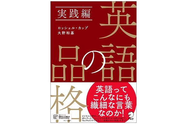 書籍「英語の品格 実践編」が発刊!繊細で丁寧な英語を身につけ、ビジネスを成功に導く