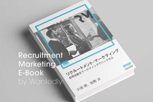 マーケティング視点の採用活動「リクルートメント・マーケティング 採用活動をマーケティングでハックせよ」発売