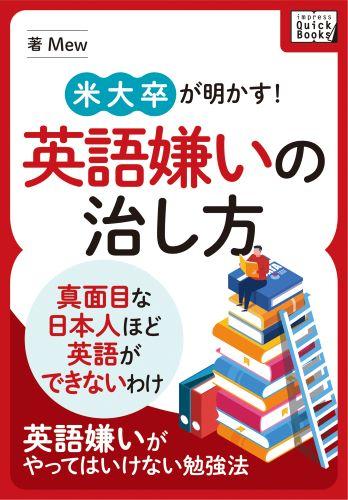 英語嫌いによる英語嫌いのための学習法って?「英語嫌いの治し方~真面目な日本人ほど英語ができないわけ~」発売