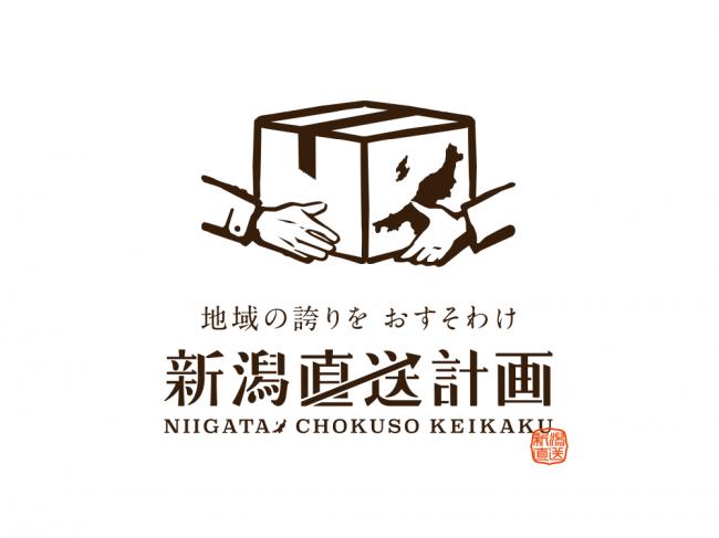 新潟県産直ECプラットフォーム「新潟直送計画」、4月末まで県内飲食店の新規出店費用を無償化