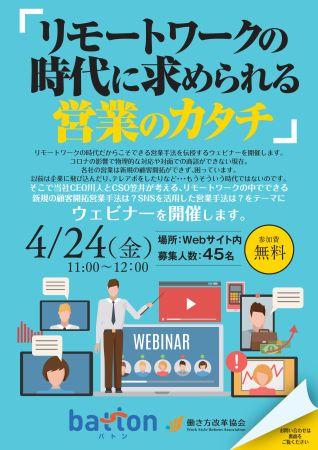 リモートワークの時代、営業に求められることとは?無料ウェビナーが4月24日に開催