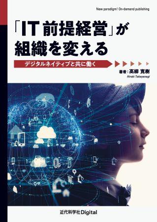 テレワーク、オンライン授業に役立つ「IT前提経営」とは?書籍『「IT前提経営」が組織を変えるデジタルネイティブと共に働く』が発刊