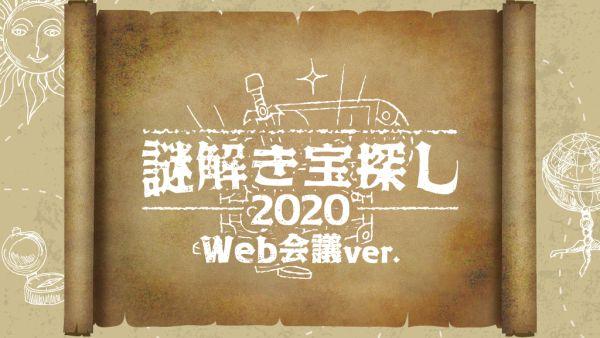 テレワークの今だからこそ、社内コミュニケーションを活性化しよう!Web会議を活用した「謎解き宝探し2020」の提供が開始