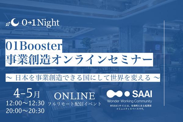 日本の事業創造を盛り上げたい!「01Booster事業想像オンラインセミナー」5月初旬まで定期的に開催