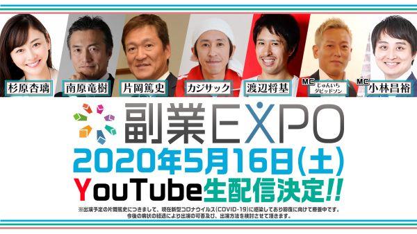 副業について考える1日限りの特別番組「副業EXPO」が5月16日YouTubeで生配信