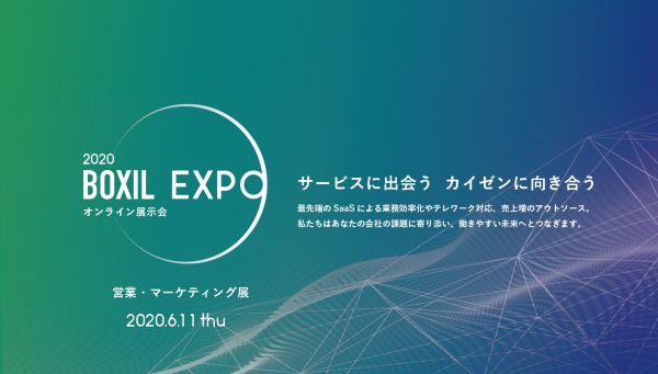 営業・マーケ最新サービスに出会える!オンライン展示会「BOXIL EXPO 2020 営業・マーケティング展」参加を受け付け中