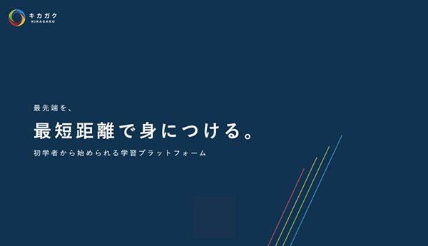 初心者でもわかりやすく、AIを無料で学べるオンライン学習サイト「KIKAGAKU」とは?