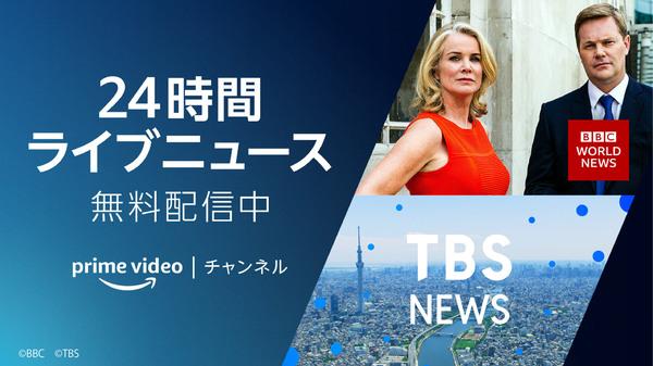 巣ごもり期間中に知識を蓄えたい人必見。Amazonがニュースチャンネル「BBCワールドニュース」「TBS NEWS」を無料公開