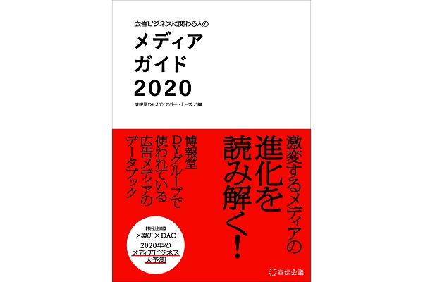 激変するメディアの進化を読み解く!宣伝会議が「広告ビジネスに関わる人のメディアガイド2020」を発売