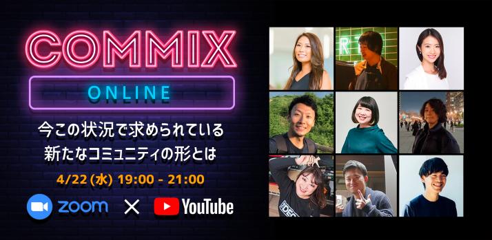 【4月22日(水)】人気イベントの第2弾をオンラインで配信!コミュニティマネジメントカンファレンス「COMMIX」開催