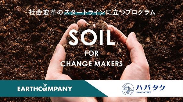 ポスト・コロナ時代に社会変革のスタートラインに立ちたい人のための『SOIL for change makers』が始動