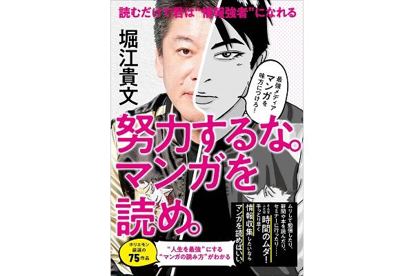 マンガは世界最強のメディア!ホリエモン厳選の75作品を紹介する書籍「努力するな。マンガを読め。」が発刊