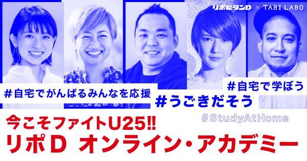 自宅で頑張るU25を応援する「ファイトU25!! リポDオンライン・アカデミー」が4月28日より配信スタート
