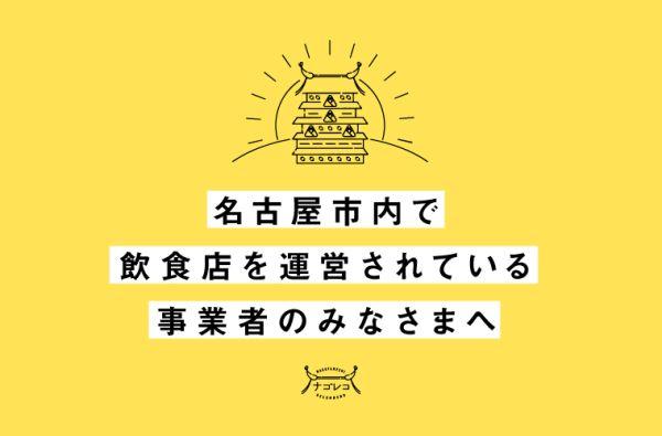 名古屋の飲食店を支援する取り組み!グルメメディア「ナゴレコ」が無料でPR広告を掲載