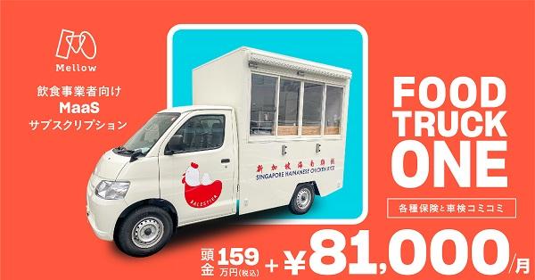 飲食事業者向けMaaSサブスク「フードトラックONE」。コロナの影響を受ける飲食店へのフードトラック開業支援を本格始動
