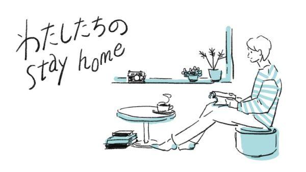 シェアスペース「BUKATSUDO」、外出自粛中の日々を原稿用紙に綴る大人の自由研究「わたしたちのstayhome」参加者募集
