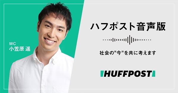 「ハフポスト音声版」5月21日より配信スタート、これからの未来を生きていくために必要なヒントを提供