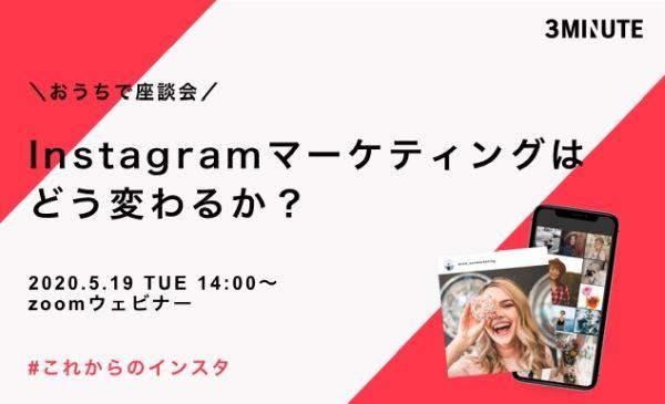 Instagramマーケの変化に追いつけ!これからのインスタ活用法を学ぶ座談会形式セミナー、5月19日に開催