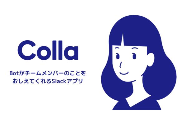テレワーク中でも社員同士の会話が弾む!Botが社員インタビューをするSlackアプリ「Colla」が誕生