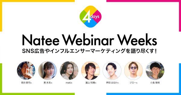 SNS広告やインフルエンサーマーケティングを語る!全4回オンラインセミナーが5月22日から開催