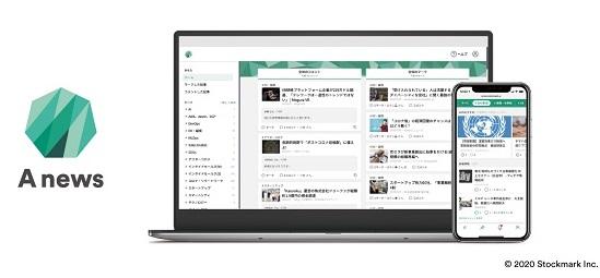 組織の情報感度底上げに。ナレッジ共有プラットフォーム「Anews」、チーム内でニュースを共有できる機能をリリース