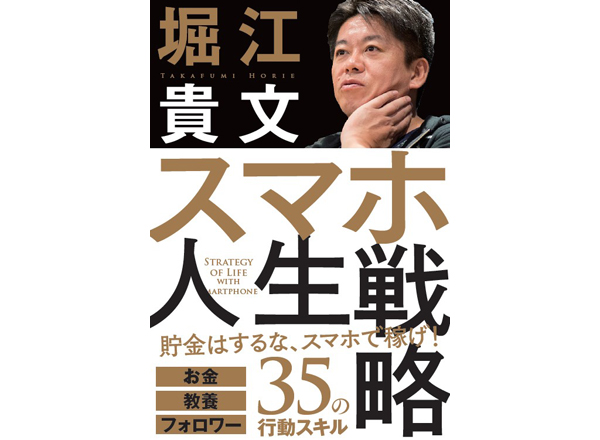 【大反響】堀江貴文氏の最新刊「スマホ人生戦略 お金・教養・フォロワー35の行動スキル」が発売5日で5万部を突破
