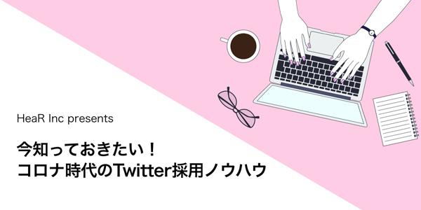 求職活動にはTwitter活用が有効。120人の人事・広報担当者が参加したTwitter採用戦略ウェビナー資料が公開中