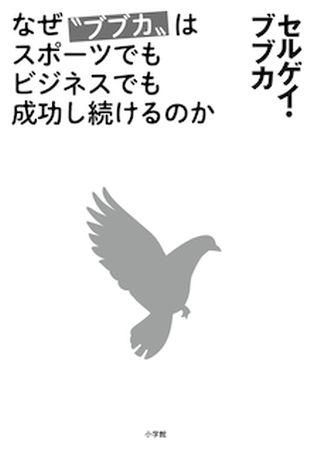 """ビジネスでも成功を収めた伝説の""""鳥人""""ブブカが教える「仕事の流儀」とは?書籍が刊行"""
