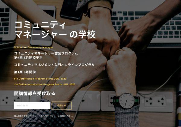 AI時代に生き残るためのスキルを身に着ける!オンラインコミュニティマネジメント講座が6月開講