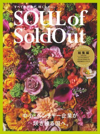 中小・ベンチャー企業の挑戦や軌跡を収録!冊子「SOUL of SoldOut 総集編 No.2」が発行