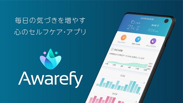 これからの不安が拭えない新社会人にも。感情の動きを知り、正しくケアするアプリ「Awarefy」がリリース