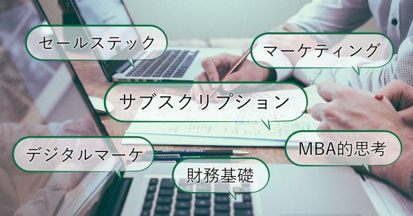 テレワークのマーケ・営業を自宅で学べる!今押さえておきたいキーワードごと1回90分完結型のビジネススクールが5月14日に開講