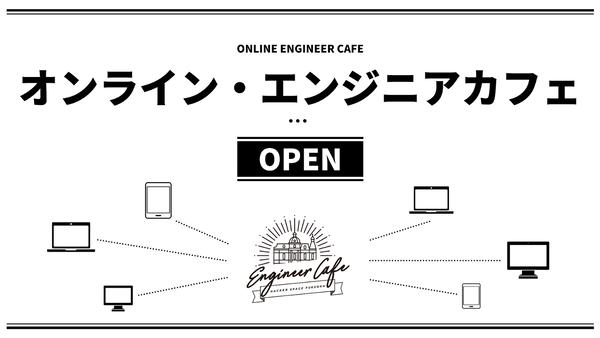 エンジニアを目指す人も楽しく情報取集。自宅にいながら気軽に交流ができる「オンライン・エンジニアカフェ」がオープン