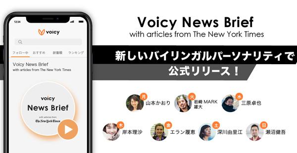 ネイティブスピーカーが「ニューヨーク・タイムズ」の記事を紹介する英語ニュースチャンネルがVoicyでスタート