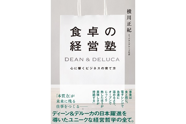 心に響くビジネスの育て方とは?「DEAN&DELUCA日本躍進のユニークな経営哲学」を記した書籍が発売