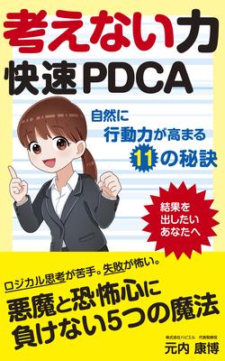 行動力が高まる秘訣とは?PDCAサイクルを活用し「素早く行動する思考法」を解説した電子書籍が発売