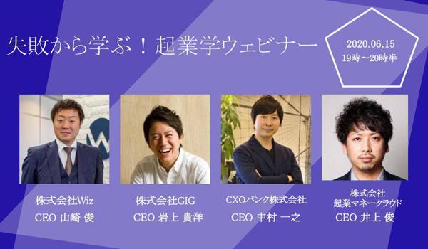 失敗から学ぶ起業学!「起業Boot Camp」6月15日オンラインにて開催