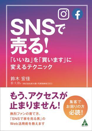 「いいね」を「買います」に変えるテクニックとは?Web集客の基本を学ぶための入門本「SNSで売る!」が発刊