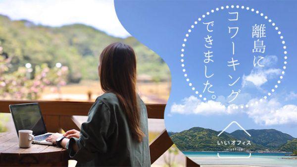 30秒でビーチに到着!長崎県・五島列島に、コワーキングスペース「いいオフィス上五島by Re-harmo」がオープン