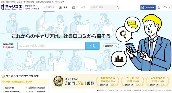 現役社員から口コミを超える情報・アドバイスを!企業の口コミ情報サイトが「オンライン社員訪問」を提供開始