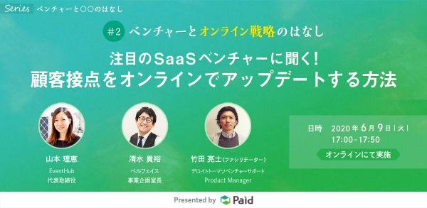 SaaSベンチャー3社が語る!オンライン無料イベント「顧客接点をオンラインでアップデートする方法」6月9日開催へ