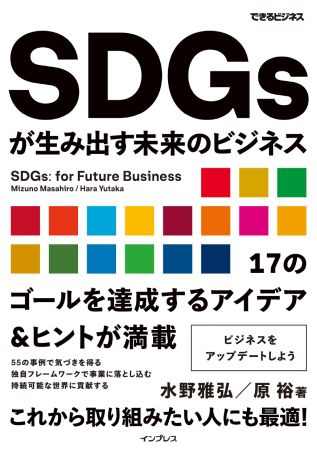 SDGs×ビジネスのヒントが見えてくる!書籍『SDGsが生み出す未来のビジネス(できるビジネス)』発売中