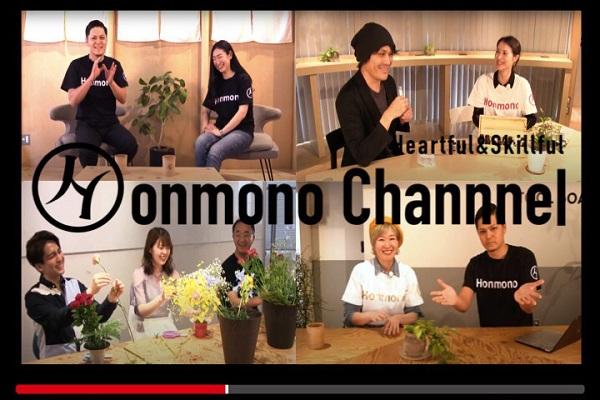 最前線スキルを無料で学べる「Honmono Channel」開設、各業界のトッププレーヤーのノウハウを配信