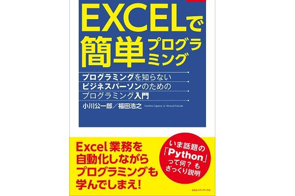 Excelでプログラミングを学ぶ!プログラミングを知らないビジネスパーソンのための入門書が発売