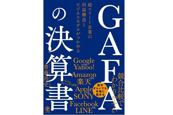 キャリアアップや起業を目指す人へ、実践的な決算書の読み方を教える「GAFAの決算書」発刊