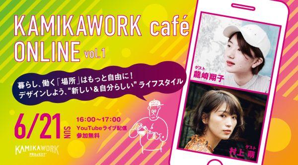 自分らしい働き方&ライフスタイルとは?北海道上川町主催の起業・移住イベント、6月21日にオンライン開催