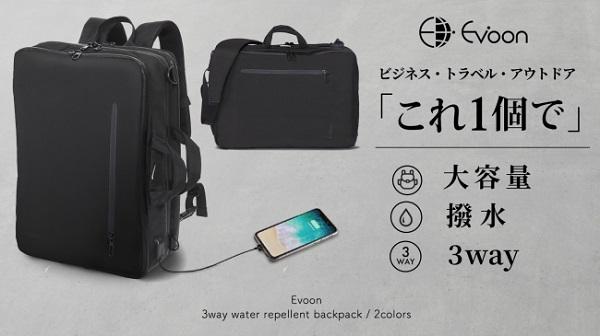 開始15分で目標金額を達成!最新型多機能マルチバッグ「Evoon」、Makuakeで先行販売中
