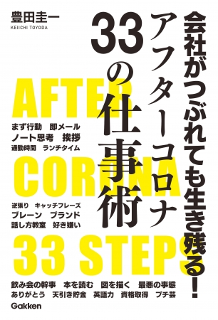自分で考え行動できる人間になるために、「会社がつぶれても生き残る!アフターコロナ33の仕事術」発刊