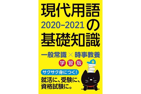 いま必要な知識が身につく、一般常識×時事教養のための「現代用語の基礎知識 2020-2021」が発刊
