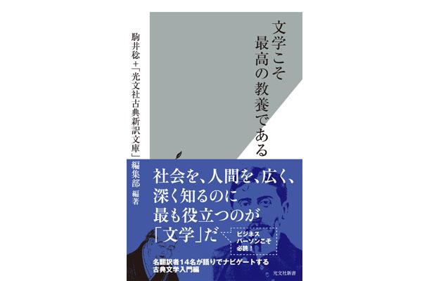 ビジネスパーソンこそ必読!古典新訳文庫「文学こそ最高の教養である」7月15日(水)・16日(木)発売